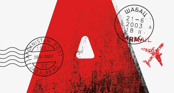 Писма из Авганистана