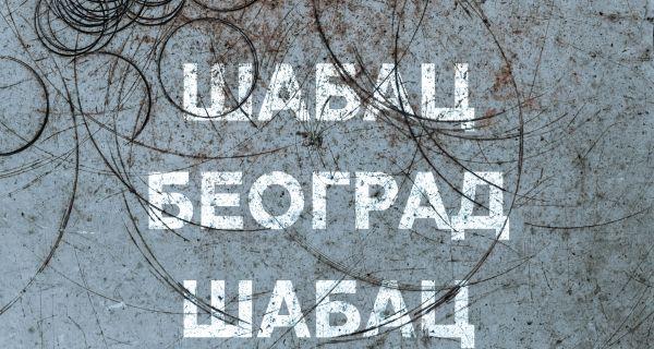 Шабац-Београд-Шабац