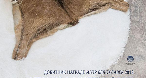 """Изложба прошлогодишњег добитника Награде """"Игор Белохлавек"""""""
