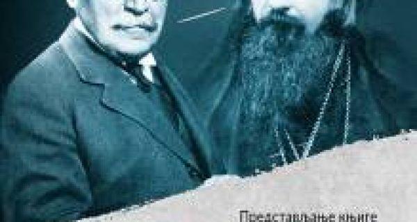 Звонари слободе: Михајло Пупин и Владика Николај