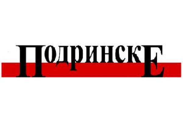 "Glavni i odgovorni urednik ""Podrinskih"", Ivan Kovačević: Poziv Tužilaštvu i policiji da reaguje"
