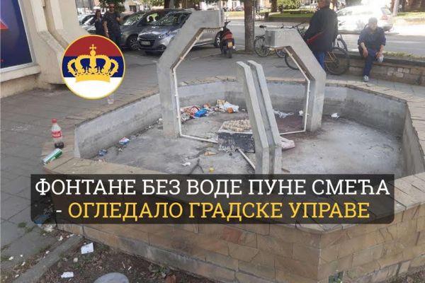 Saopštenje POKS Šabac: Apel gradskoj vlasti i građanima (nekad vodećeg grada u državi)