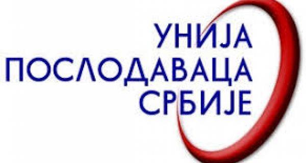 Unija poslodavaca Srbije: Tražimo smanjenje poreza i doprinosa na plate ili neku drugu vrstu pomoći
