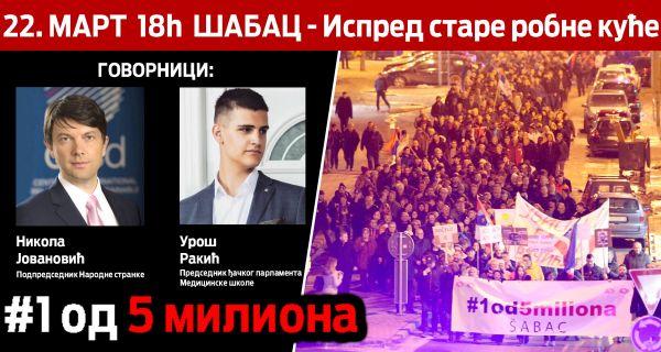 """Вечерас у Шапцу протест """"Један од пет милиона"""""""