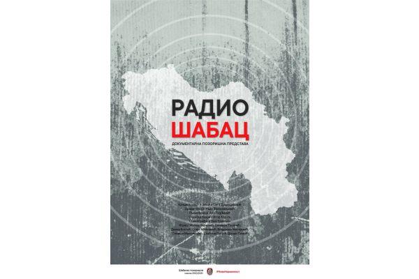 """""""Радио Шабац"""" на сцени"""