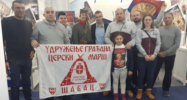 """""""Дани ракије"""" и """"Церски марш"""" на Сајму у Београду"""
