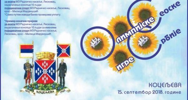 Сеоска олимпијада  Србије сутра у Коцељеви