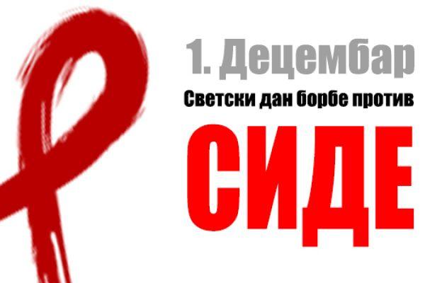 Danas Svetski dan borbe protiv side: Od ključne važnosti testiranje