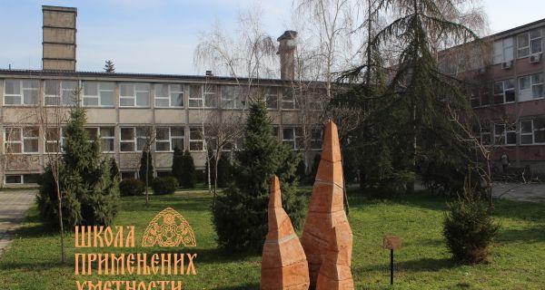 Годишња изложба радова ученика Школе примењених уметности