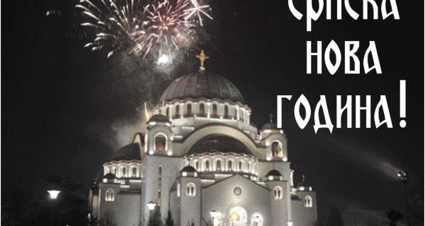 Вечерас дочек Српске Нове године