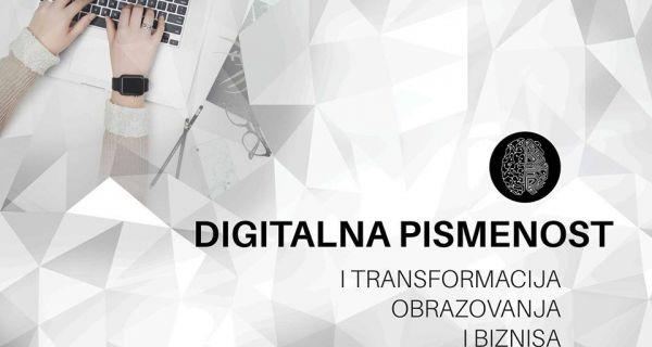 Дигитална писменост и трансформација образовања и бизниса