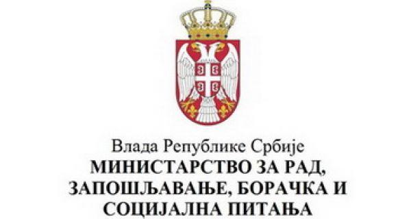 Министарство за рад најавило пет закона пред Скупштином Србије