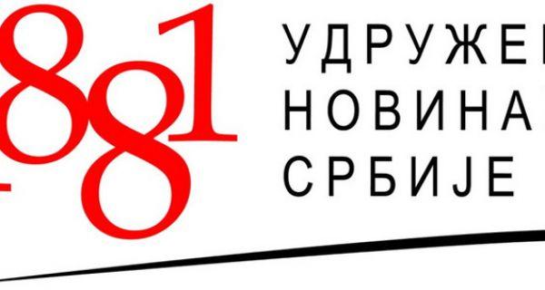 УНС: ЈП у обавези да доставе информације