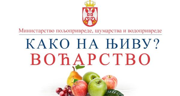 Како до дозволе за кретање: Упутство за произвођаче воћа и поврћа