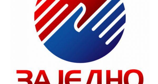 ЗАЈЕДНО ЗА СРБИЈУ:Уједињењена Демократска странка није циљ, већ средство да дођемо до пристојне земље