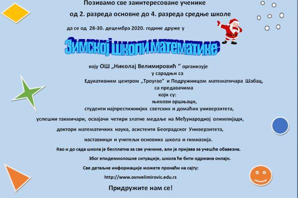 Зимска школа математике у Николајевој